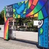 広島大学附属福山中学の合格発表は?